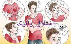 اختلال پانیک